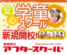 学童アフタースクール