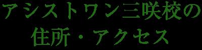 アシストワン三咲校の住所・アクセス