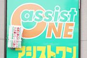 アシストワン新検見川校の住所・アクセス