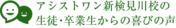 アシストワン新検見川の生徒・卒業生からの喜びの声