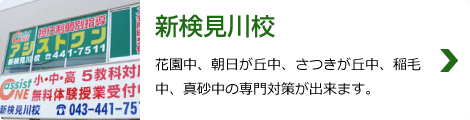 新検見川校
