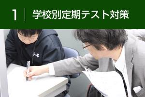 学校別定期テスト対策