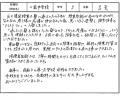 y_hogosya02_20190401